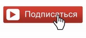 podpiska youtube